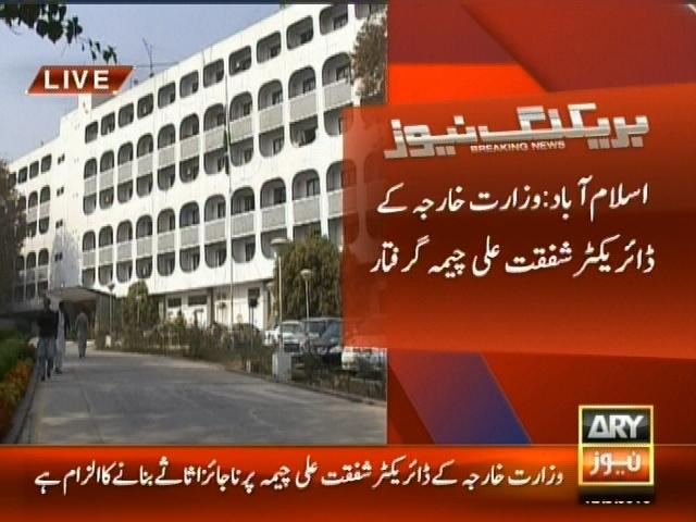 اسلام آباد: وزارت خارجہ کے ڈائریکٹر شفقت علی چیمہ گرفتار