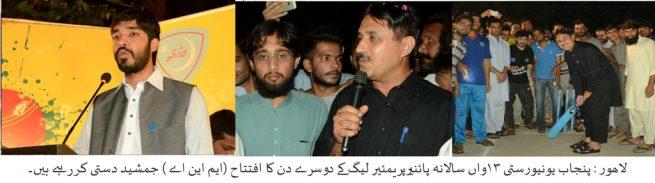 Islami Jamiat Talba , Punjab University