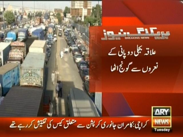 Karachi Lodshdng-Breaking News – Geo