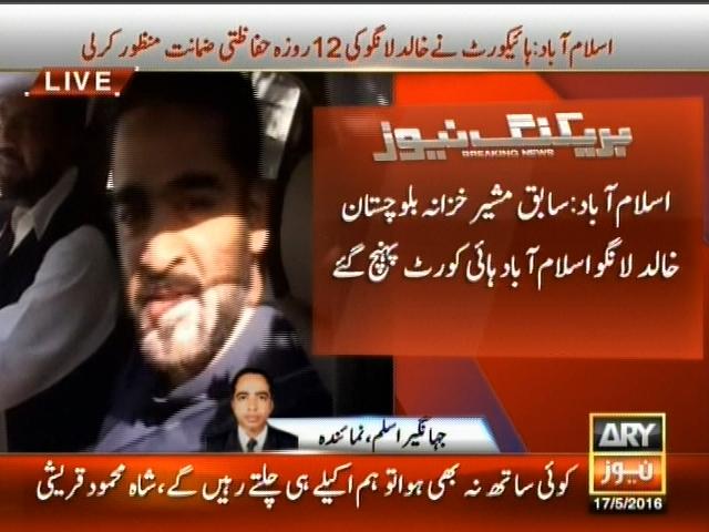 سابق مشیر خزانہ بلوچستان خالد لانگو اسلام آباد ہائی کورٹ پہنچ گئے