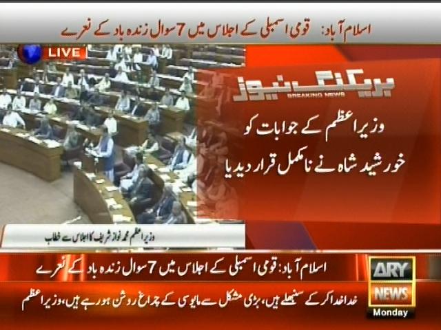 Khurshid Shah-Breaking News – Geo