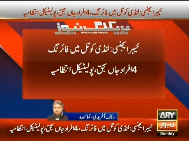 Khyber Agency Firing-Breaking News – Geo