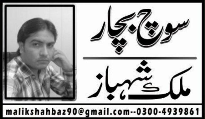 Malik Shahbaz