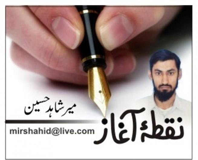 Mir Shahid Logo