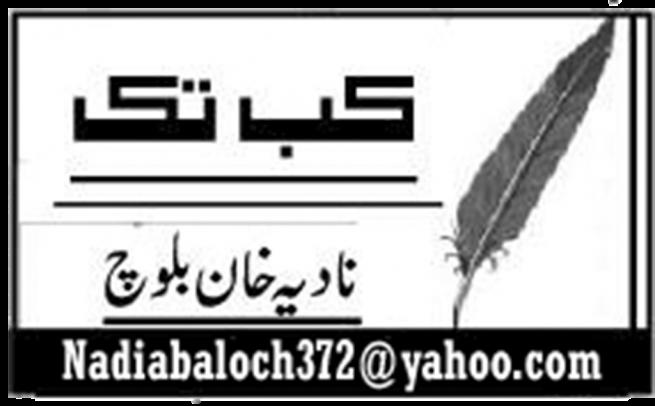 Nadia Khan Baloch Logo