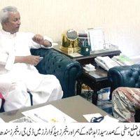 Nehal Hashmi Meet DG Rengers Sindh