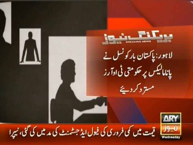 Pakistan Bar Council Meeting– Breaking News – Geo