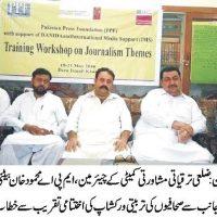 Pakistan Press