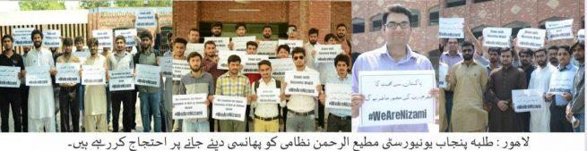 Punjab University Protest