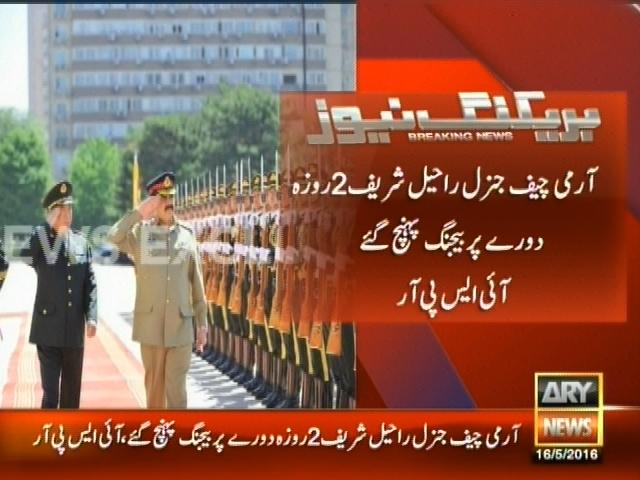 آرمی چیف جنرل راحیل شریف 2 روزہ دورے پر بیجنگ پہنچ گئے، آئی ایس پی آر
