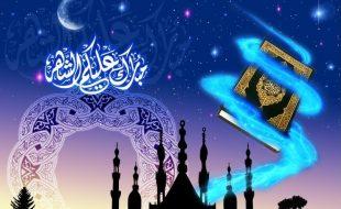 ماہ رمضان
