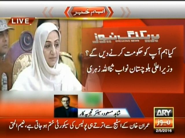 Sanaullah Zuhri– Breaking News – Geo