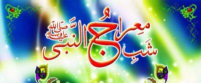 Shab E Meraj