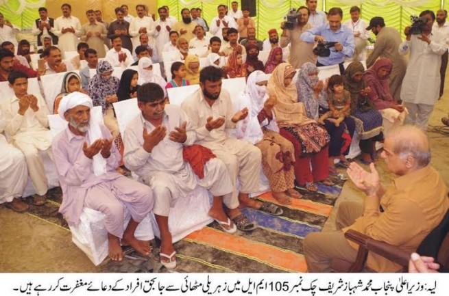 Shahbaz Sharif Poison Sweet kill People Family Meeting