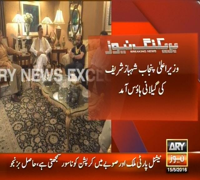 Shahbaz Sharif,Gilani House Visit-Breaking News – Geo
