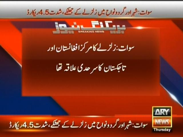 Swat-Breaking News – Geo