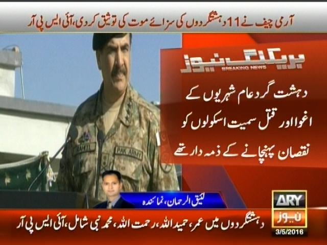 Terrorists Death Penalty– Breaking News – Geo