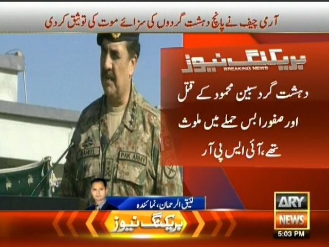 Tterrorists Death Penalty-Breaking News – Geo