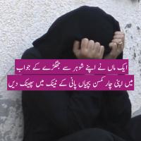 Women Atrocities