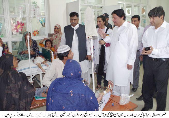Yawar Zaman Khan,DHQ Hospital,Visit