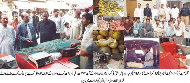 Dho Faisalabad on Raid