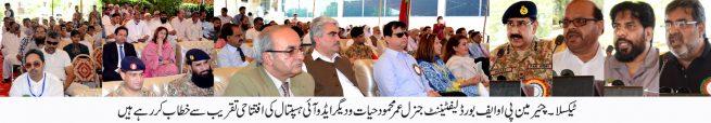 syed Abdullah Masood Briefing Hospital EDO