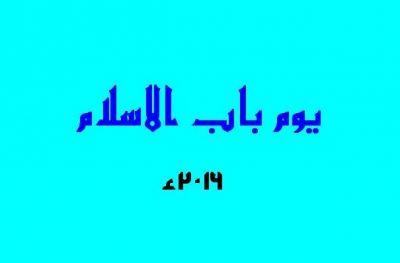 Babul Islam