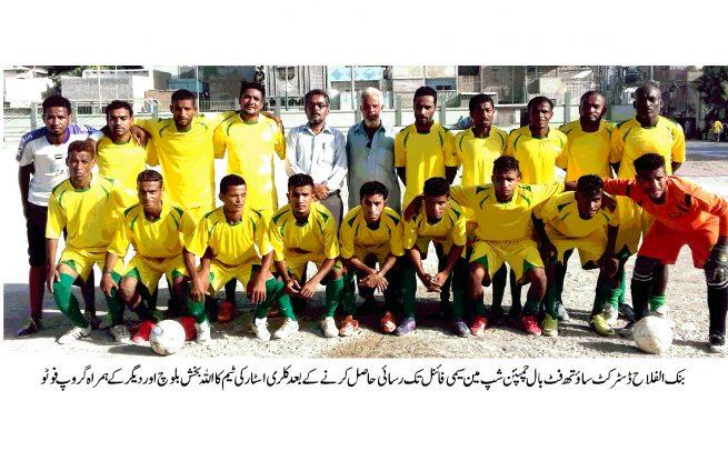 Bank Alflah Distict South Football Tournament