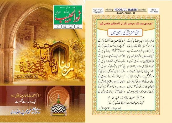 Darul Uloom Hanfia Faridia