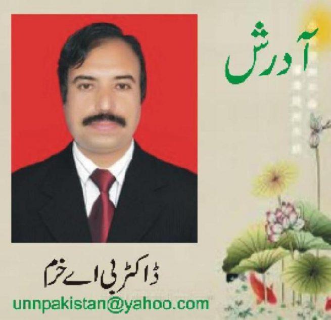 Dr. B.A Khurram