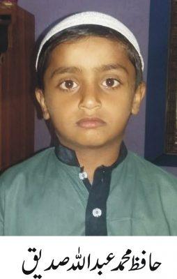 Hafiz Mohammad Abdullah Siddiq