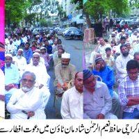 Hafiz Naeem ur Rehman Speech