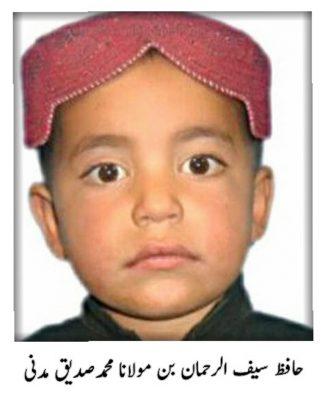 Hafiz Saif ur Rehman