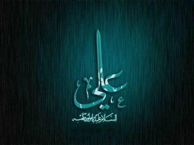 Hazrat Ali  As