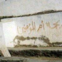 Hazrat Bibi Khadija Ummul Moamineen