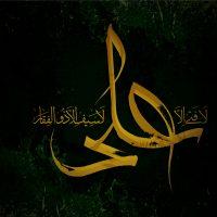 Hazrat Imam ALI As