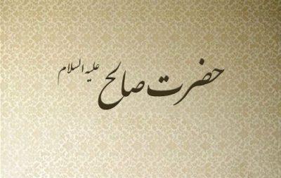 Hazrat Saleh