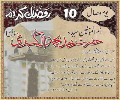 Hazrat e Khadijah