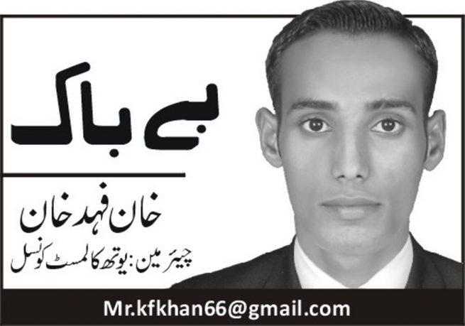 Khan Fahad Khan