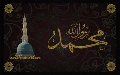Muhammad Rasool Allah PBUH
