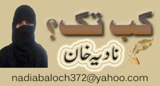 Nadia Khan Baloch