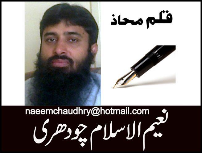 Naeem Ul Islam