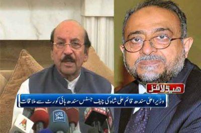 Qaim Ali Shah and Chief Justice Sajjad Ali Shah