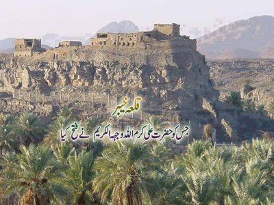 Qila Khyber