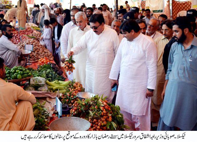 Raja Ashfaq Visit Ramzan Bazar