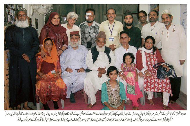 Rehmani Group