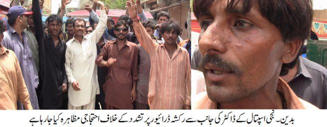 Rickshaw Drivers Violence