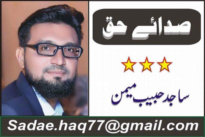 Sajid Habib Memon