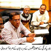 Shah Faisal Town News