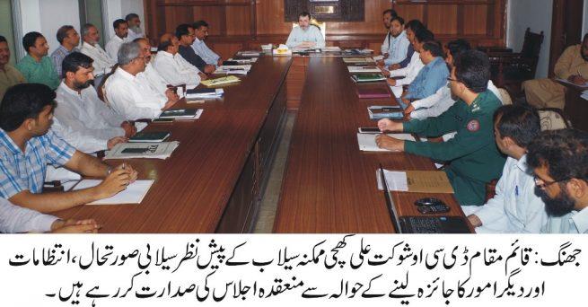 Shouqat Alli Conference